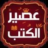 ASEER Al-KOTOB